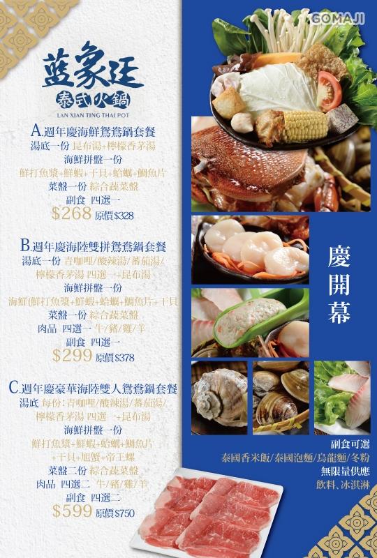 北部美食-藍象廷泰式火鍋