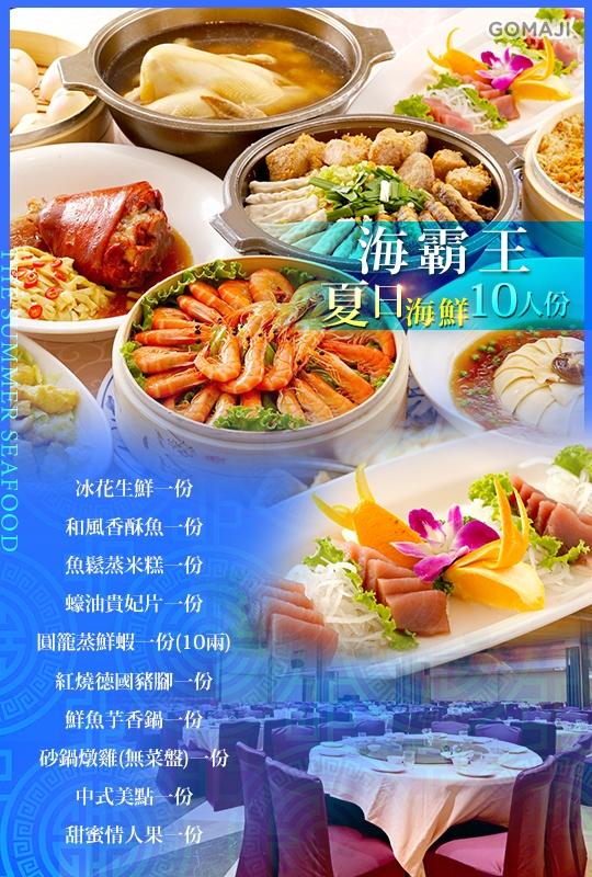 有【海霸王】海鲜大餐夏日十人份〈食品生鲜一冰花拉牡丹花雕刻图片