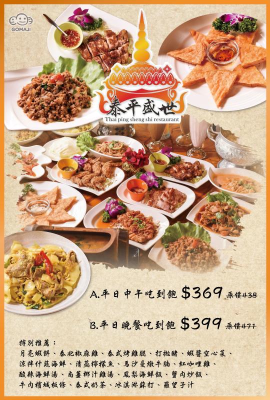 泰平盛世泰式料理