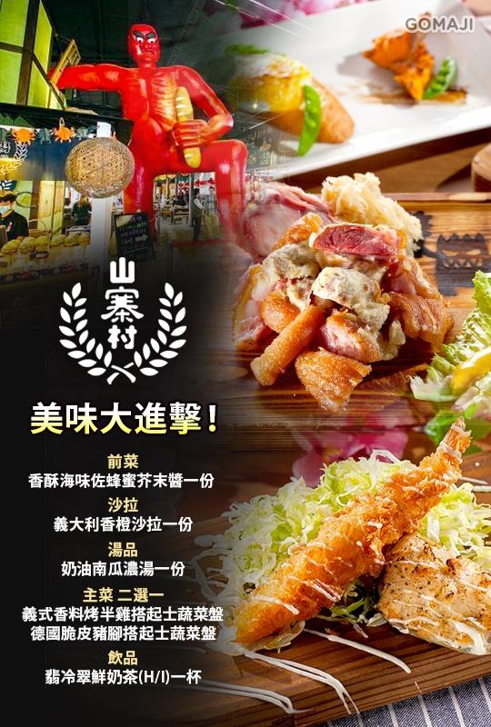 蘭陽糧食局窯烤山寨村之妖怪主題餐廳