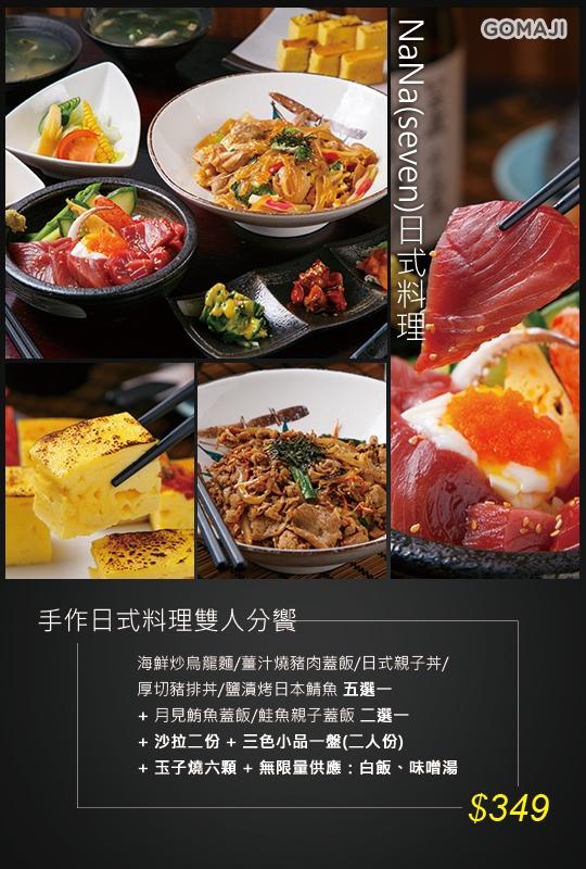 NaNa(seven)日式料理