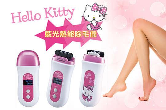 只要499元起(免運費),即可享有Hello Kitty電動去硬皮機/Hello Kitty藍光熱能除毛儀等組合