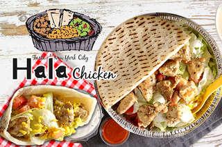 只要79元起,即可享有【Hala Chicken】A.地中海黃金飯獨享餐 / B.紐約街頭雞上飯獨享餐