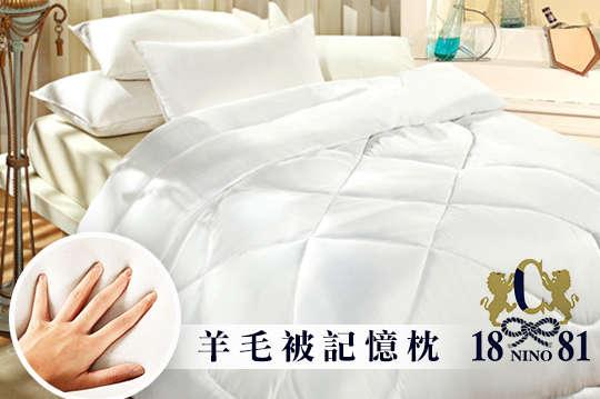 只要549元起,即可享有NINO1881羊毛被/羊毛被記憶枕等組合