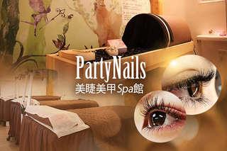 【Party nails美睫美甲spa館】給你專屬的美麗!根根分明的嫁接手法,立即擁有娃娃般美麗長睫毛;引進超夯岩盤浴,重新找回紅潤好氣色!