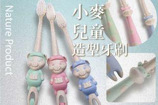 【小麥兒童造型牙刷】選用小麥環保健康材質製成的牙刷,極細軟毛能深度清潔,更呵護小寶貝的牙齦!