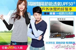 每入只要89元起,即可享有【BeautyFocus】台灣製抗UV涼感袖套〈任選1入/2入/3入/6入/10入/15入/20入,款式可選:一般款/加長款,顏色可選:黑色/粉紅色/水藍色/深紫色〉