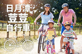 只要99元(單人價),即可享有【日月潭荳荳自行車】自行車租借2小時