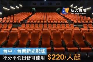 只要440元起(雙人價),即可享有【新光影城】A.特定電影雙人票 / B.特定電影組合套票