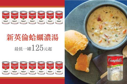 每罐只要125元起,即可享有【金寶湯】新英倫蛤蠣濃湯〈3罐/6罐/12罐〉
