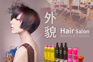 拋開厚重的造型,到【外貌Hair Salon】讓設計師為您打造專屬造型,創造不同以往的俏麗氣質,準備好讓您的秀髮穿上新衣了嗎!