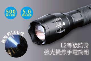每組只要299元起,即可享有L2等級防身強光變焦手電筒組(盒裝)〈1組/2組/4組/8組/16組〉