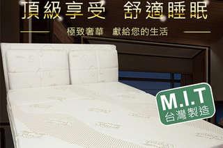只要1380元起,即可享有台灣製-奧地利頂級天絲舒柔床墊-單人3尺/單人加大3.5尺/雙人5尺/雙人加大6尺,一入