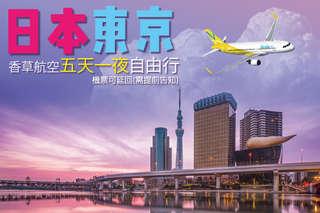 小資女最愛自由行!前往日本首都-東京,不管去幾次都超有趣,大家一起來發現東京的新魅力吧!香草航空日本來回機票+住宿一晚未稅價只要3900元!