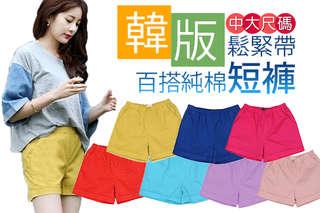 每入只要199元起,即可享有中大尺碼-韓版鬆緊帶百搭純棉短褲〈任選1入/2入/3入/4入/6入/10入,顏色可選:黑色/白色/西瓜紅/湖藍色/卡其色/深橘紅色/薑黃色/寶藍色/玫紅色/粉色,尺寸可選:S/M/L/XL/2XL/3XL/4XL〉