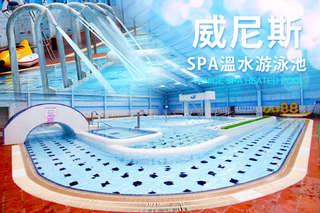 只要150元,即可享有【威尼斯溫水游泳池】單人入場門票一張〈可享2016年威尼斯最新25公尺闖關遊戲、五星級SPA水池按摩、烤箱、蒸氣室、溫水標準游泳池、健身房、兒童池、滑水道、漂漂河等〉