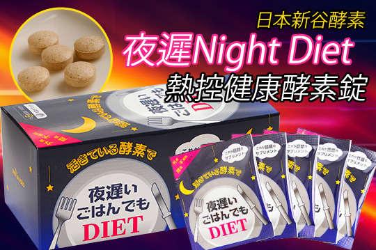 每盒只要859元起,即可享有【日本新谷酵素】夜遲Night Diet熱控健康酵素錠〈一盒/二盒/四盒/八盒〉
