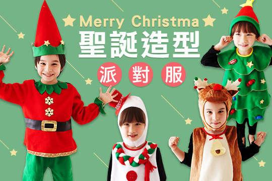 只要239元起,即可享有小童聖誕造型派對服/兒童聖誕造型派對服等組合,多種款式/尺碼可選