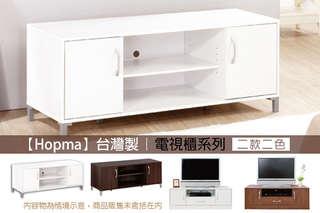 只要988元,即可享有【Hopma】台灣製雙門電視櫃/現代二門一抽電視櫃〈一組,顏色可選:胡桃木/時尚白〉