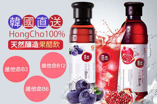 每瓶只要135元起,即可享有韓國直送HongCho100%天然釀造果醋飲〈任選1瓶/4瓶/6瓶/8瓶/12瓶,口味可選:石榴果醋飲/藍莓果醋飲〉