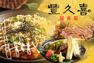 只要99元,即可享有【豐久喜居食屋】週一至週五可抵用150元消費金額〈特別推薦:咔滋豬排、烤鯖魚定食、大阪燒〉