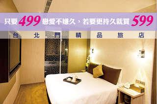 只要499元起,即可享有【台北門精品旅店】雙人休息專案〈含A.雙人休息2小時/B.雙人休息3小時(不分房型) + 自助式咖啡提供〉