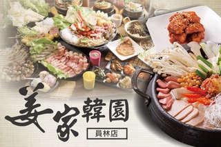還在看著韓劇流口水嗎?【姜家韓園(員林店)】提供道地韓式美味吃到飽!精選高檔肉品,搭配多款經典佳餚,想吃什麼就吃什麼!走進韓國的世界!