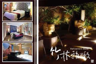 【台中-竹林雅緻汽車旅館】典雅時尚的浪漫空間、頂級安全的設施、舒適豪華雙人床,構築出假期遊台中最完美的憩宿空間!