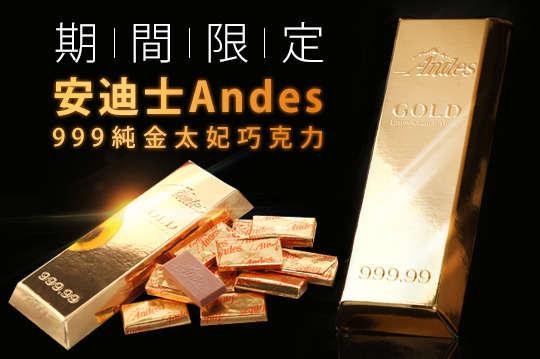 每入只要65元起,即可享有期間限定【安迪士Andes】999純金太妃巧克力〈1入/3入/5入/8入/12入/16入〉