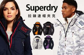 今年冬天不可或缺的潮流外套!【Superdry】女款/男款外套等組合,防風保暖防潑水一次搞定,男女款皆備、多色任選,給你最豐富的配色選擇!