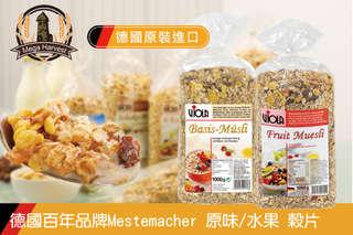 營養滿分的100%天然健康穀物~【德國百年品牌Mestemacher原味穀片/水果榖片】低脂低鹽又高纖,每口都吃到完整顆粒!