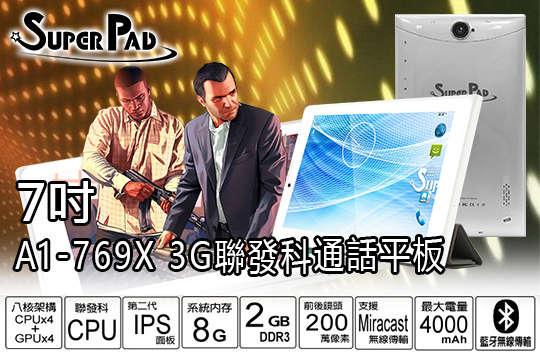 只要2680元起,即可享有【SuperPad】A1-769X 7吋聯發科四核心3G通話平板-經濟組/豪華組一組