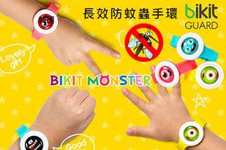 每組只要179元起,即可享有韓國【Bikit Guard】長效防蚊蟲手環〈任選1組/2組/4組/6組/8組/12組/15組〉