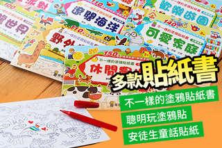 【球球館 多款貼紙書(12本為同一款)】不同造型的貼紙,增加孩子動手能力,趣味填色塗鴉,激發孩子的繪畫潛能!讓孩子邊看故事邊享受玩貼紙與畫畫的樂趣!