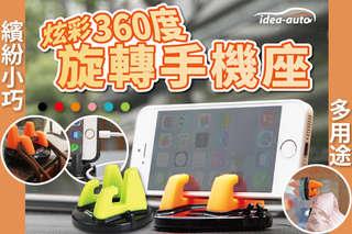 每入只要257元起,即可享有日本【idea-auto】炫彩360度旋轉手機座〈任選一入/二入/四入/八入,顏色可選:藍/綠/粉紅/黑/紅/橘〉每入贈手機傳輸線一條