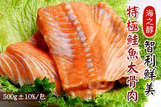 每包只要65元起,即可享有【海之醇】智利鮮美特極鮭魚大骨肉〈6包/10包/15包/20包/30包〉