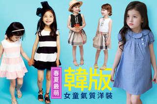 【韓版女童氣質洋裝】做工精緻圖案好看,牛仔酷帥、英倫淑女,還有森林風格的棉麻材質,多款多色任選!