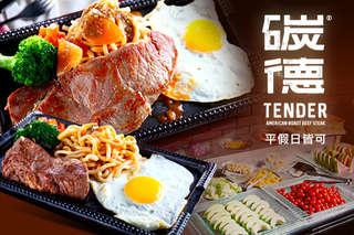只要225元起,即可享有【TENDER碳德美式牛排館】A.大滿足單人套餐 / B.豪華雙人餐