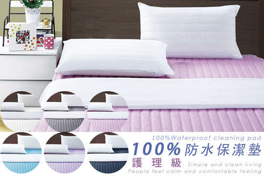 只要349元起,即可享有100%護理級防水-枕墊/(單人/雙人/加大/特大)保潔墊/(單人/雙人/加大/特大)三件式保潔墊等組合,多種款式可選