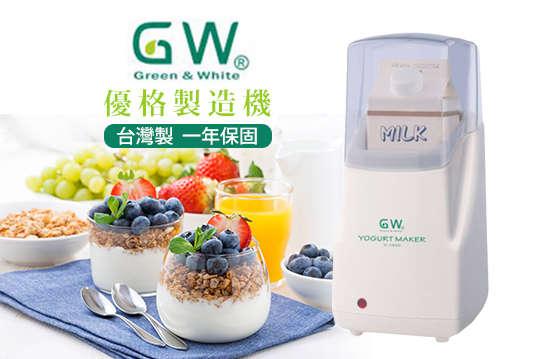 每台只要675元起,即可享有【GW】台灣製-優格製造機〈一台/二台,一年保固〉