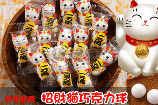 每袋只要149元起,即可享有日本新西-招財貓巧克力球〈1袋/2袋/4袋/8袋/10袋/20袋〉