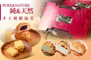只要139元起,即可享有【Pure&Nature 純&天然】A.手工現做泡芙 / B.100%純天然內餡鳳梨酥禮盒一盒(十二入)