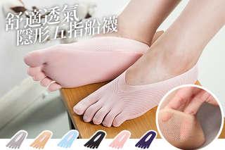 每雙只要45元起,即可享有舒適透氣隱形五指船襪〈任選6雙/12雙/18雙/24雙,顏色可選:黑/粉/灰/膚/藍/紫〉