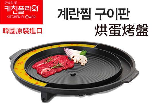 每入只要650元起(免運費),即可享有韓國原裝進口【Kitchen Flower】烘蛋烤盤〈一入/二入〉