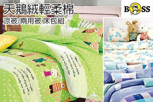 只要299元起,即可享有台灣製造-天鵝絨輕柔棉床包/床包涼被/床包兩用被(單人/雙人/雙人加大)等組合,多種款式可選