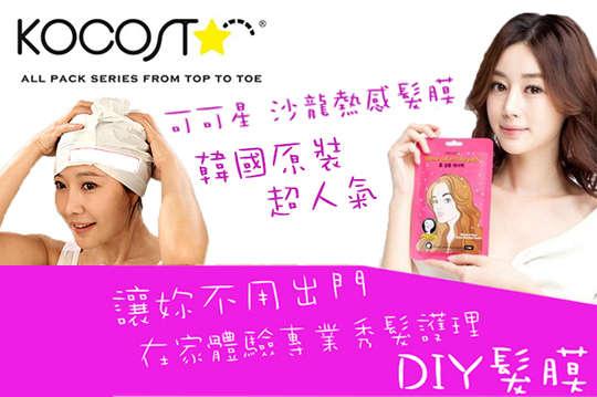 每入只要54元起,即可享有韓國KOCOSTAR原裝進口沙龍熱感護髮滋養髮膜〈1入/4入/8入/12入/24入,公司貨〉