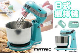 只要768元起,即可享有【日本松木】日式收納攪拌機(MG-HM1201)/抬頭式點心烘焙專用攪拌機(MG-TM2501)〈一入/二入〉