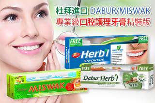 """跟不好口氣說""""拜拜""""~~~~【杜拜進口-DABUR/MISWAK專業級口腔護理牙膏精裝版】消除口腔異味,隨時隨地好口氣,萃取草本精華,給予口腔最自然的保護!"""