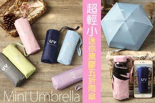通勤族必備!【超輕小迷你黑膠五折雨傘】重量不到200克,超小體積攜帶方便,包包隨時放一把,晴天雨天都不愁!