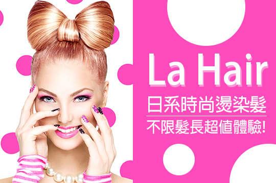 只要269元起,即可享有【La Hair】A.(精油洗髮+造型剪髮) / B.日系時尚染/燙髮(不限髮長) ab二選一